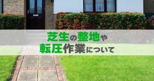 芝生の整地や転圧作業について