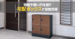 特徴や使い方を知り、宅配ボックスで空室対策