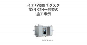 NXN-92H