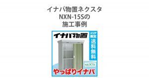 NXN-15S