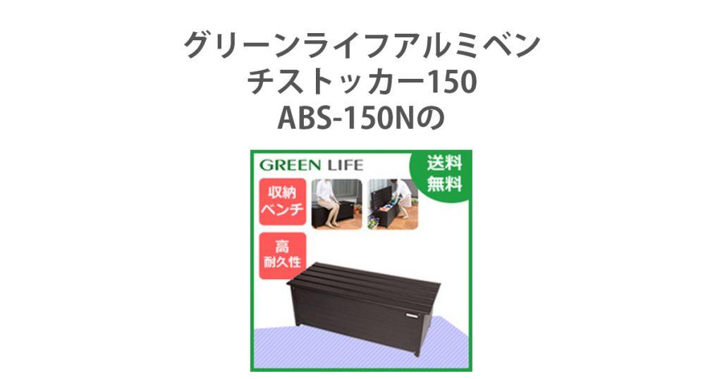 ABS-150N