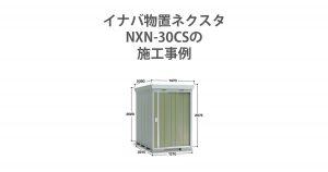 NXN-30CS