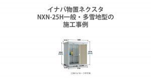 NXN-25H