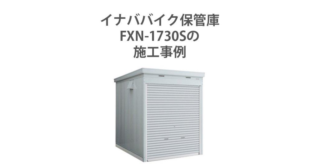 FXN-1730S