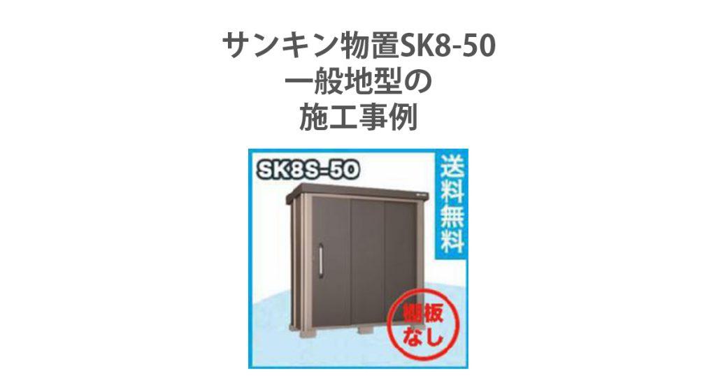 SK8-50