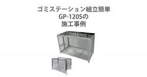 GP-120S