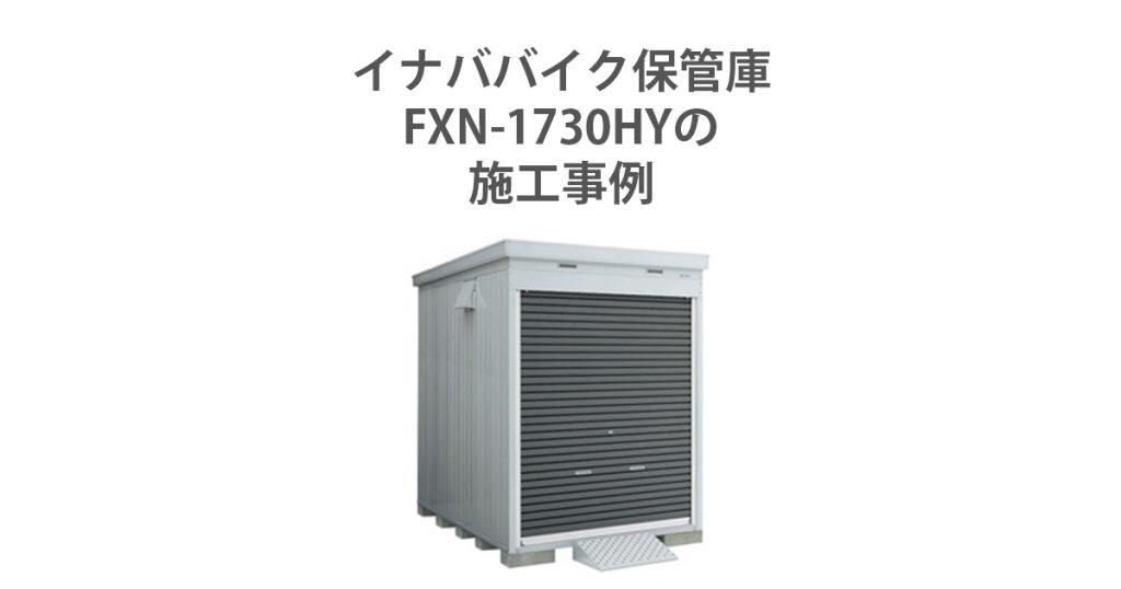 FXN-1730HY