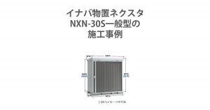 NXN-30S