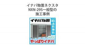 NXN-29S