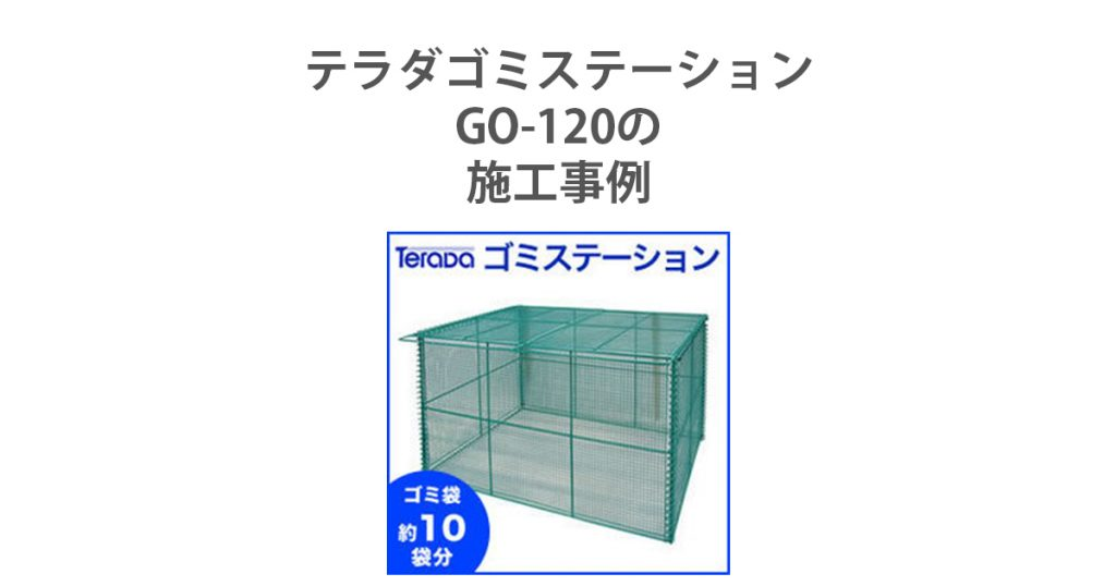 GO-120