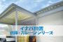 イナバ物置 倉庫・ガレージシリーズ