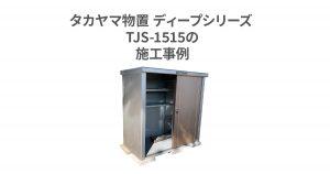 タカヤマ物置 ディープシリーズ TJS-1515の施工事例