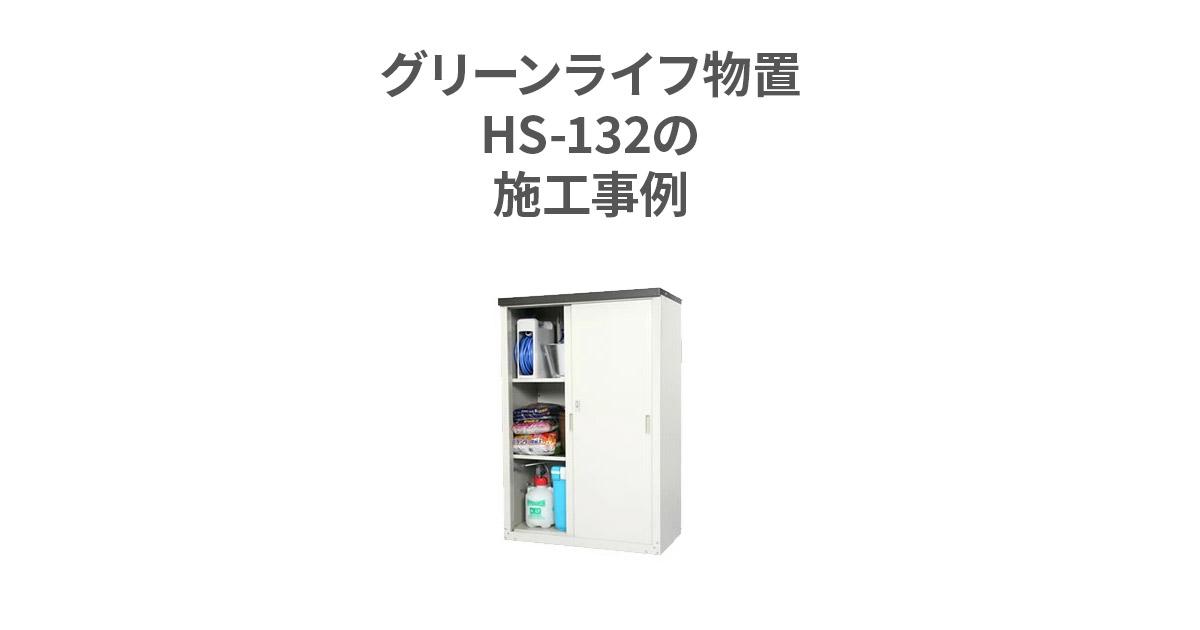HS-132