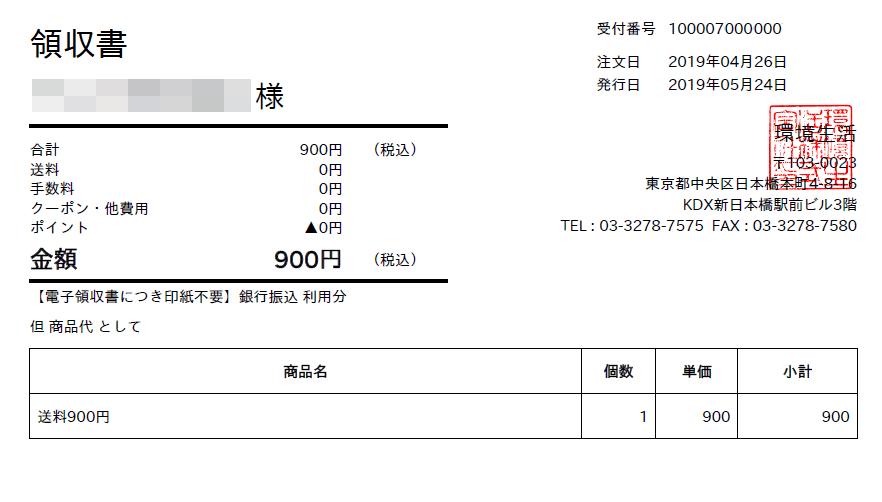 領収書PDF