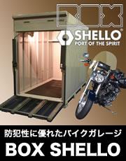 防犯性に優れたバイクガレージ、BOX SHELLO(ボックス シェロー)