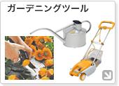 ガーデンリビング ガーデニングツール