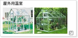 屋外用温室