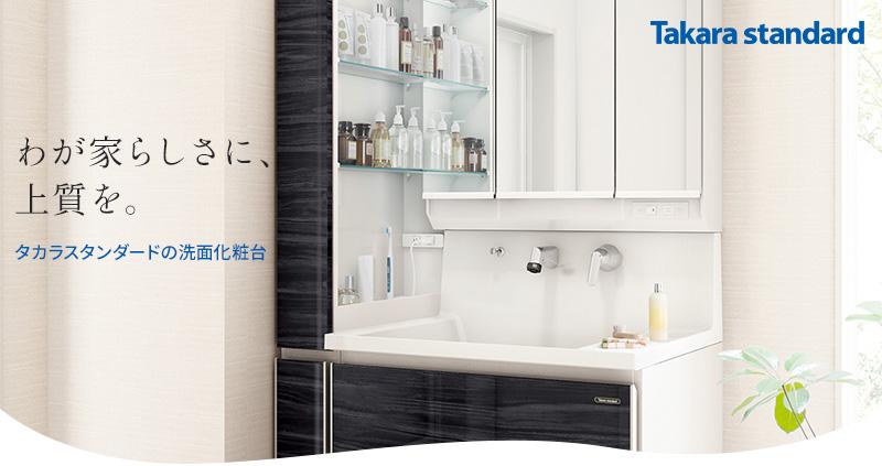 タカラスタンダードの洗面化粧台