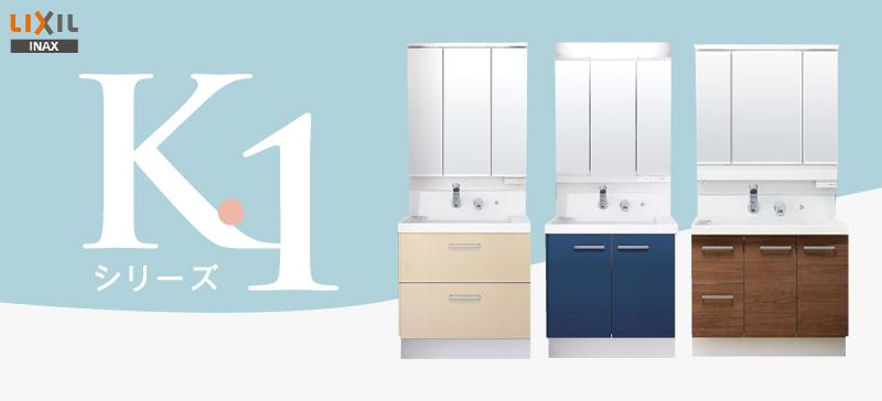 LIXIL 洗面化粧台K1シリーズ