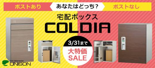 ユニソン宅配ボックス コルディア3/31まで大特価SALE!