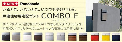 パナソニック宅配ボックスCOMBO-F(コンボ-エフ)