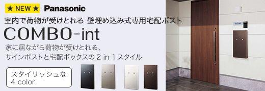 パナソニック宅配ボックスCOMBO-int(コンボ-イント)