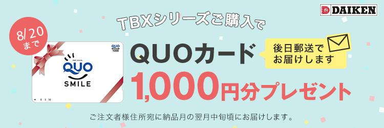 ダイケン宅配ボックスTBXシリーズご購入でクオカード¥1,000分プレゼント