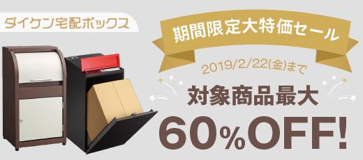 ダイケン宅配ボックス最大60%OFF!