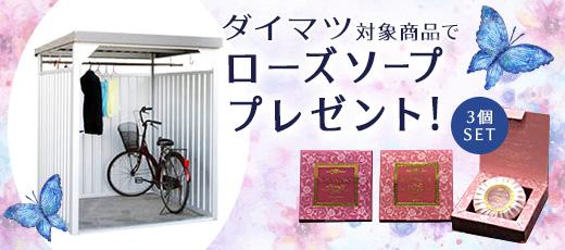 ダイマツ対象商品でヨーロピアンローズプレゼント!