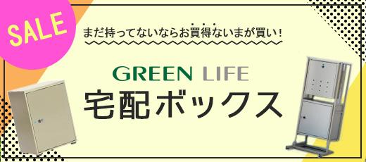 グリーンライフ宅配ボックス4/30まで大特価