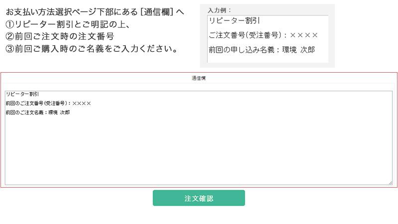 非公開: リピーター様優遇キャンペーン!ご購入2回目以降のお客様【最大¥5,000お値引き】
