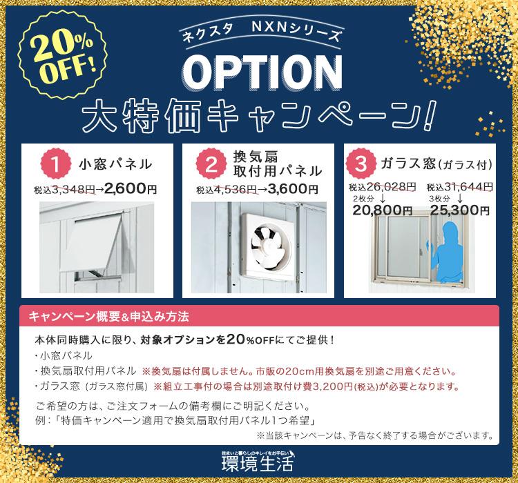 ネクスタNXNシリーズ OPTION大特価キャンペーン