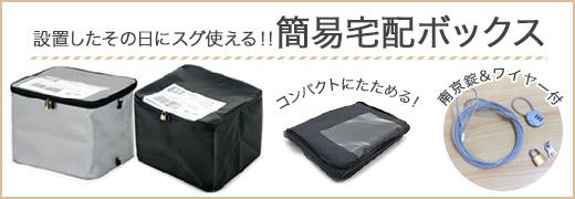 簡易型 宅配ボックス