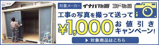工事写真で1000\お値引キャンペーン
