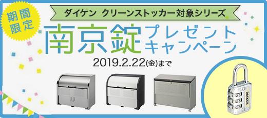 2月20日(火)までダイヤル式南京錠プレゼント