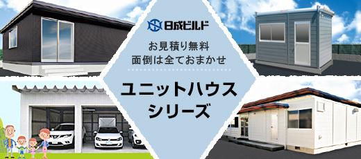 日成ビルドユニットハウスシリーズ