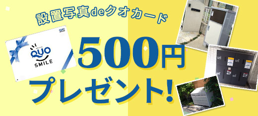 対象の商品施工事例を投稿してクオカード500円分プレゼント!