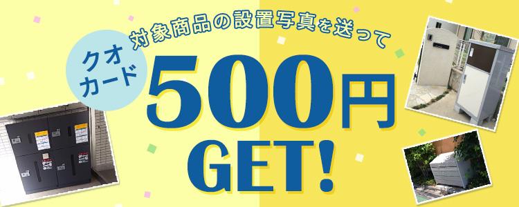 クオカード500円分もれなくプレゼント!