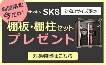 サンキンSK8棚板オプションプレゼント