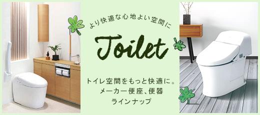 環境生活トイレ特集