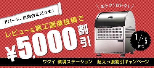 ワクイ環境ステーションレビュー&施工事例で5000円割引