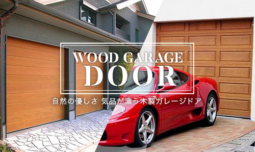 気品が漂う木製ガレージドア