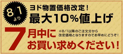 ヨド物置価格改定8/1最大10%値上げ!ヨド物置買うならいまがチャンス!