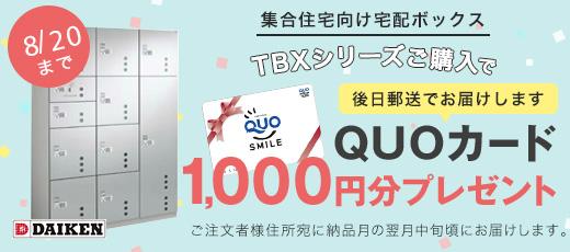 ダイケンTBXシリーズご購入でQUOカード1,000円分プレゼント