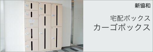 新協和 宅配ボックス カーゴボックス