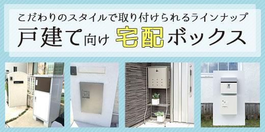 環境生活の戸建て向け宅配ボックス