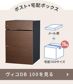 ポスト+宅配ボックス ヴィコDB100