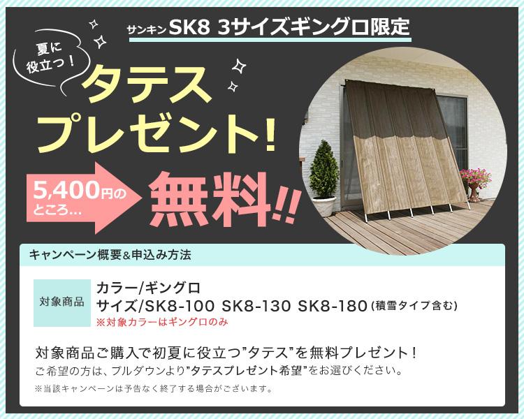 サンキンSK8ギングロ限定タテスプレゼントキャンペーン