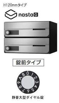 ナスタ 大型郵便対応集合郵便受箱(ヨコ型) 前入前出 D-ALL 静音大型ダイヤル錠 ステンレスヘアーライン KS-MB4202PU-2L-S