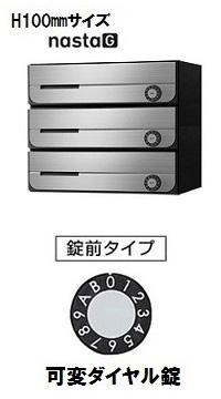 ナスタ 集合郵便受箱(ヨコ型)D-ALL KS-MB3002PU-3LK-S 屋内用 W360×H100 前入前出・上開き 可変ダイヤル錠 ステンレスヘアライン